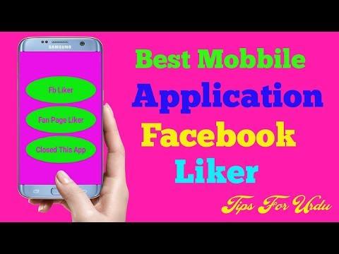 Best Mobile application fb liker in urdu/hindi 2017/2018