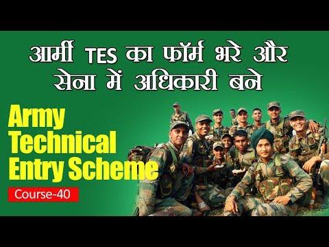 Army TES का फॉर्म भरे और सेना में अधिकारी बने