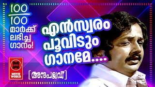 En Swaram Poovidum   Anupallavi (1979) Everlasting Malayalam Movie song  Hits of K J Joy  Ravikumar