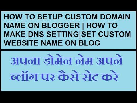 HOW TO SETUP CUSTOM DOMAIN NAME ON BLOGGER | HOW TO MAKE DNS SETTING|SET CUSTOM WEBSITE NAME ON BLOG