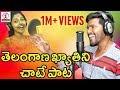 Telangana Formation Day Special 2018 Song Madhu Priya Lalitha Audios And Videos mp3