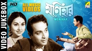 "Presenting you the Video jukebox of the movie ""Monihar"" released in the year 1965. Please ""Subscribe"" to our channel to check out more such videos.  Subscribe Now ""Bengali Movies"" Channel to Watch A New Bengali Movie Everyday https://www.youtube.com/angel  Songs:: 01. Ami Hote Parini Akash - 15:00 02. Asharh Sraban Mane Na To Mon - 03:07 03. Bondhuya Keno Gelo Parabase - 06:49 04. Dure Theko Na - 9:13 05. Ke Jeno Go Dekechhe Amay - 13:09 06. Nijhum Sandhaye Pantha - Male -  15:59 07. Nijhum Sandhyay Pantha - Female -  18:35 08. Piya Bin Nishidin - 21:49 09.Sab Katha Bola Holo - 24:22  Song  Details:: Song Name : Ami Hote Parini Akash Movie : Monihar Artist : Hemanta Mukherjee Music Director : Hemanta Mukherjee Lyricist : Mukul Dutt Release : 1965 Mood : Sad Theme :  Love Director : Salil Sen Star Cast : Soumitra Chatterjee,Biswajeet,Sandhya Roy,Kamal Mitra,Chhaya Debi,Bikash Roy,Rabi Ghosh,Pahari Sanyal  Song Name : Asharh Sraban Mane Na To Mon Movie : Monihar Artist : Lata Mangeshkar Music Director : Hemanta Mukherjee Lyricist : Mukul Dutt Release : 1965 Mood : Sad Theme :  Nature(Rain) Director : Salil Sen Star Cast : Soumitra Chatterjee,Biswajeet,Sandhya Roy,Kamal Mitra,Chhaya Debi,Bikash Roy,Rabi Ghosh,Pahari Sanyal  Song Name : Bondhuya Keno Gelo Parabase Movie : Monihar Artist : Lata Mangeshkar Music Director : Hemanta Mukherjee Lyricist : Mukul Dutt Release : 1965 Mood : Sad Theme :  Love Director : Salil Sen Star Cast : Soumitra Chatterjee,Biswajeet,Sandhya Roy,Kamal Mitra,Chhaya Debi,Bikash Roy,Rabi Ghosh,Pahari Sanyal  Song Name : Dure Theko Na Movie : Monihar Artist : Suman Kalyanpur Music Director : Hemanta Mukherjee Lyricist : Pulak Banerjee Release : 1965 Mood : Happy Theme :  Love Director : Salil Sen Star Cast : Soumitra Chatterjee,Biswajeet,Sandhya Roy,Kamal Mitra,Chhaya Debi,Bikash Roy,Rabi Ghosh,Pahari Sanyal  Song Name : Ke Jeno Go Dekechhe Amay Movie : Monihar Artist : Hemanta Mukherjee, Lata Mangeshkar Lyricist : Mukul Dutt Music Director : Hemanta Mukherjee Release : 1965 Mood : Sad Theme :  Love Director : Salil Sen Star Cast : Soumitra Chatterjee,Biswajeet,Sandhya Roy,Kamal Mitra,Chhaya Debi,Bikash Roy,Rabi Ghosh,Pahari Sanyal  Song Name : Nijhum Sandhaye Pantha Movie : Monihar Artist : Lata Mangeshkar Music Director : Hemanta Mukherjee Lyricist : Pulak Banerjee Release : 1965 Mood : Happy Theme : Love Director : Salil Sen Star Cast : Soumitra Chatterjee,Biswajeet,Sandhya Roy,Kamal Mitra,Chhaya Debi,Bikash Roy,Rabi Ghosh,Pahari Sanyal  Song Name : Nijhum Sandhyay Pantha Movie : Monihar Artist : Hemanta Mukherjee Music Director : Hemanta Mukherjee Lyricist : Pulak Banerjee Release : 1965 Mood : Happy Theme : Miscellaneous Director : Salil Sen Star Cast : Soumitra Chatterjee, Biswajeet, Sandhya Roy,Kamal Mitra,Chhaya Debi,Bikash Roy,Rabi Ghosh,Pahari Sanyal  Song Name : Piya Bin Nishidin Movie : Monihar Artist : Pankaj Kumar Mullick Music Director : Hemanta Mukherjee Lyricist : Kaifi Azmi Release : 1965 Mood :  Happy Theme : Love Director : Salil Sen Star Cast : Soumitra Chatterjee,Biswajeet,Sandhya Roy,Kamal Mitra,Chhaya Debi,Bikash Roy,Rabi Ghosh,Pahari Sanyal  Song Name : Sab Katha Bola Holo Movie : Monihar Artist : Hemanta Mukherjee Music Director : Hemanta Mukherjee Lyricist : Mukul Dutt Release : 1965 Mood : Happy Theme : Love Director : Salil Sen Star Cast : Soumitra Chatterjee,Biswajeet,Sandhya Roy,Kamal Mitra,Chhaya Debi,Bikash Roy,Rabi Ghosh,Pahari Sanyal  *Click here to watch more videos* ►HD Chartbusters https://goo.gl/94fG3P ►Weekend Classics Bengali Songs https://goo.gl/oyxokr ______________________________ Enjoy and stay connected with us!!  Watch more of your favourite Bengali Songs Subscribe Now !! for unlimited entertainment YouTube: https://www.youtube.com/angelsongs  Like us on Facebook ► https://www.fb.com/angeldigital.videos Official Website: ► https://www.angeldigital.co.in Twitter: ► https://www.twitter.com/AngelVideo Google+: ► https://plus.google.com/+angeldigitalvideos"