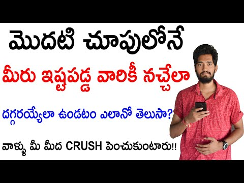 How To Make A Lovable First Impression on GirlFriend or BF | In Telugu | Naveen Mullangi