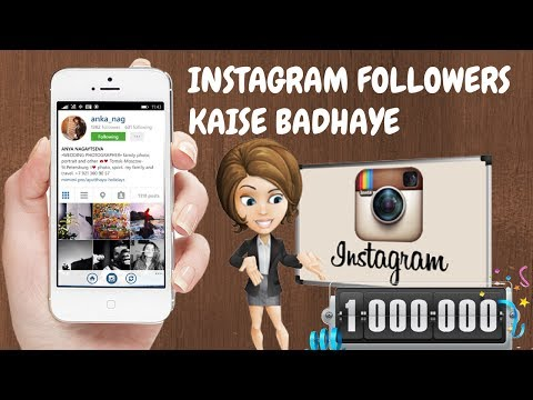 Instagram Followers Kaise Badhaye - How to instagram followers fast Hindi