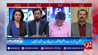 Will a wanted criminal, be nominated for senate elections? - 17 February 2018 - 92NewsHDPlus