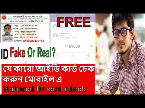 Verify / check National ID Card ( Bangladesh) by using a Mobile Phone and know it's real or fake