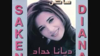 ديانا حداد   لا والله ماني ماني HQ   YouTube