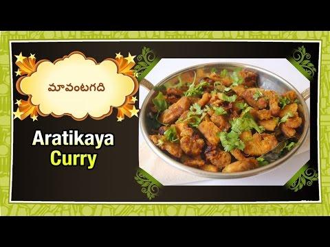 Raw Banana Curry in Telugu Aratikaya Koora By Maa Vantagadi (అరటికాయ కూర)