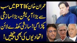 Imran Khan's largest operation in PTI | Sabir Shakir Analysis