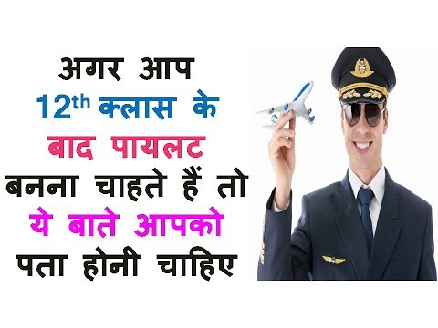 If you want to become a pilot after the 12th class, you should know these things – [Hindi]