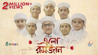 রমজানের চমৎকার গজল । Elo Ramjan । এলো রমজান । Kalarab Shilpigosthi   Ramadan New Song 2021