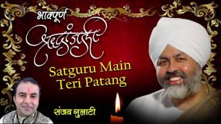 "Satguru Main Teri Patang | Most Popular Devotional Songs | Sanjay Gulati | Nirankari BabaHardevSingh  Subscribe Our Channel For More Updates: https://www.youtube.com/user/BhaktiBhajanKirtan  Song Name: Satguru Main Teri Patang   Singer Name: Sanjay Gulati  ⇒Vendor: A2z Music Media.  Watch ""Satguru Main Teri Patang   "" from Bhakti Bhajan Kirtan  Click On https://www.youtube.com/user/BhaktiBhajanKirtanTo Subscribe  If Your Enjoing Our Videos Then Pls share our videos with your facebook,twitter and othe accounts... also visit our sites...  FOR LATEST UPDATES : ----------------------------------- ❤ Free Subscribe : http://goo.gl/XHgFmV  ""If you like the video, Don"