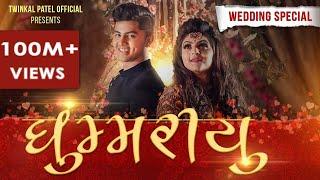 GHOOMARIYU | WEDDING SPECIAL | New Gujarati Song 2020 | Twinkal Patel | Om Baraiya | Toreto