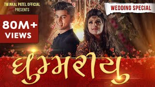 GHOOMARIYU | Twinkal Patel | Om Baraiya | SadiSong | WEDDING SPECIAL | New Gujarati Song | JENS