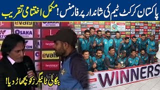 Pak vs Ban T20: Full Winning Ceremony - Pakistan Wins Big!