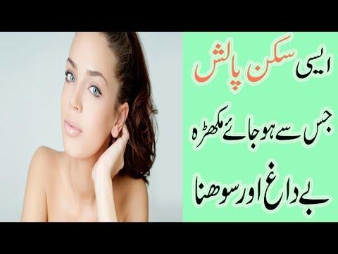 skin polish at home//skin polish parlor//skin polish method