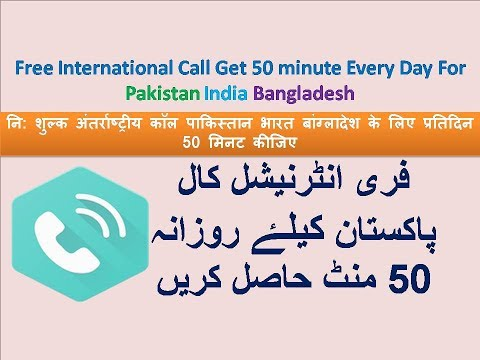 Free International Call Get 50 minute Every Day For Pakistan India Bangladesh