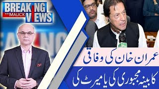 """Breaking Views With Malick   Who is Usman Buzdar ? """" Nominee for Punjab CM """"   18 August 2018"""