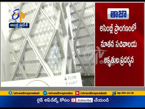 Watch Exclusive | AP Secretariat Building Designs | At Assembly