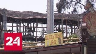 В Сочи выясняют причины пожара, в результате которого погибли 8 человек - Россия 24