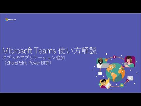 Microsoft Teams 使い方解説 3/5