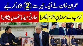 Big News about Imran Khan and Trump Meeting   PM Imran Khan
