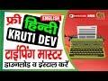 Kruti Dev Somna Hindi Typing Tutor / Master with English Typing  -  Free Download and Install