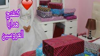 عروس مغربية تفتح هدايا العرس مباشرة/شوفو شنو جاها 😍