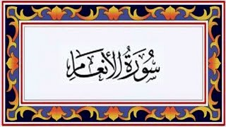 Surah AL ANAAM(the Cattle)سورة الأنعام - Recitiation Of Holy Quran - 6 Surah Of Holy Quran