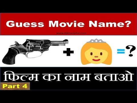 Part 4, Guess The Name of Films, Pehchano Kis Movie Ka Naam Hai, फिल्म के नाम बताओ, Picture Puzzles