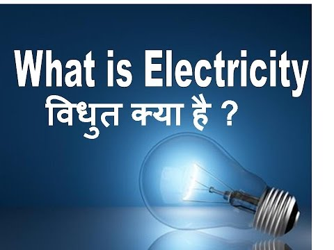 What is Electricity | types of current | current Types | विधुत क्या है ?