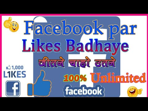 Facebook Photo pe like kaise badhaye || How to increase Like on Facebook photo || By Technical Gear