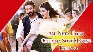 Behind The Scenes|| Chumma Song Making Video||Shakib Khan-Mim||Tollywood Secrets