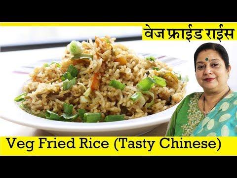 Restaurant Style Vegetable Fried Rice | फ्राईड राईस | Chinese Veg Fried Rice Recipe In Hindi|Archana