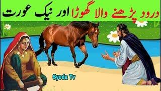 Durood prhne wala Ghora || Ek Zalim Badshah aur Ek Zaifa || Horse Reciting Durood Story || Nek Aurat