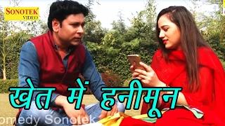 खेत मैं हनीमून || khet Main Honymoon || Santram Arti Shrma || Full Funny Comedy Video New 2017