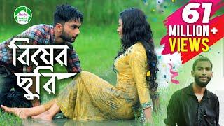 Bisher Churi | Jisan Khan Shuvo | Irin Afrose | Sabbir Arnob | Bangla New Song 2018
