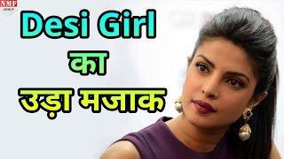Priyanka Chopraके Fans  के साथ हो रहा है धोखा,Baywatch में 6 सेकेंड के लिए दिखीं  Desi Girl
