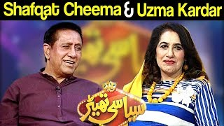 Shafqat Cheema & Uzma Kardar | Syasi Theater | 27 September 2018 | Express News