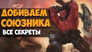 Download КАК ДОБИВАТЬ СОЮЗНИКОВ В DOTA 2 Video