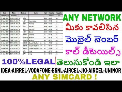 how to get call history of any mobile number in telugu how to check girlfriend mobile call details