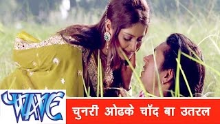 चुनरी ओढ़के चाँद बा उतरल Chunari Odhke Chand Ba utral - Dildar Sanwariya - Bhojpuri Hot Songs 2015 HD