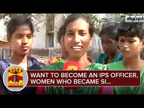 Want to Become a IPS Officer : 5 Destitute Women Who became Police Sub-Inspector - Thanthi TV