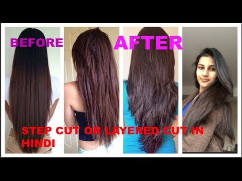 अपने hair कैसे करे STEP CUT or LAYER CUT-HOW TO CUT YOUR HAIR IN LAYERS IN HINDI