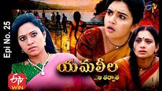 Yamaleela | 19th October 2020  | Full Episode No 25 | ETV Telugu