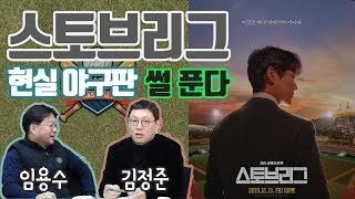 드라마 스토브리그 리뷰하다가 야구판 폭로한 썰...!(feat.임용수,김정준)