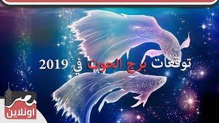 توقعات برج الحوت في 2019