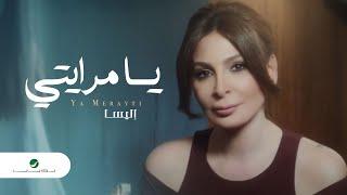 Elissa ... Ya Merayti - Video Clip | إليسا ... يا مرايتي - فيديو كليب