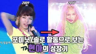 포미닛/솔로 활동으로 보는 현아(HyunA)의 성장기