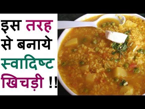 Veg Masala khichdi recipe | स्वादिष्ट खिचड़ी घर पर बनाने की विधि | How To Make Khichdi In Cooker
